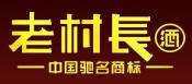 郸城老村长酒业